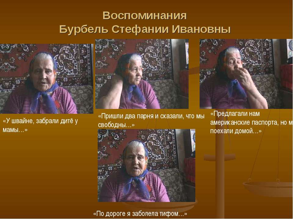 Воспоминания Бурбель Стефании Ивановны «У швайне, забрали дитё у мамы…» «Приш...