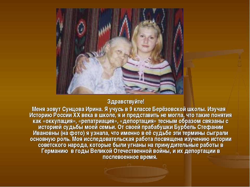 Здравствуйте! Меня зовут Сунцова Ирина. Я учусь в 9 классе Берёзовской школы....