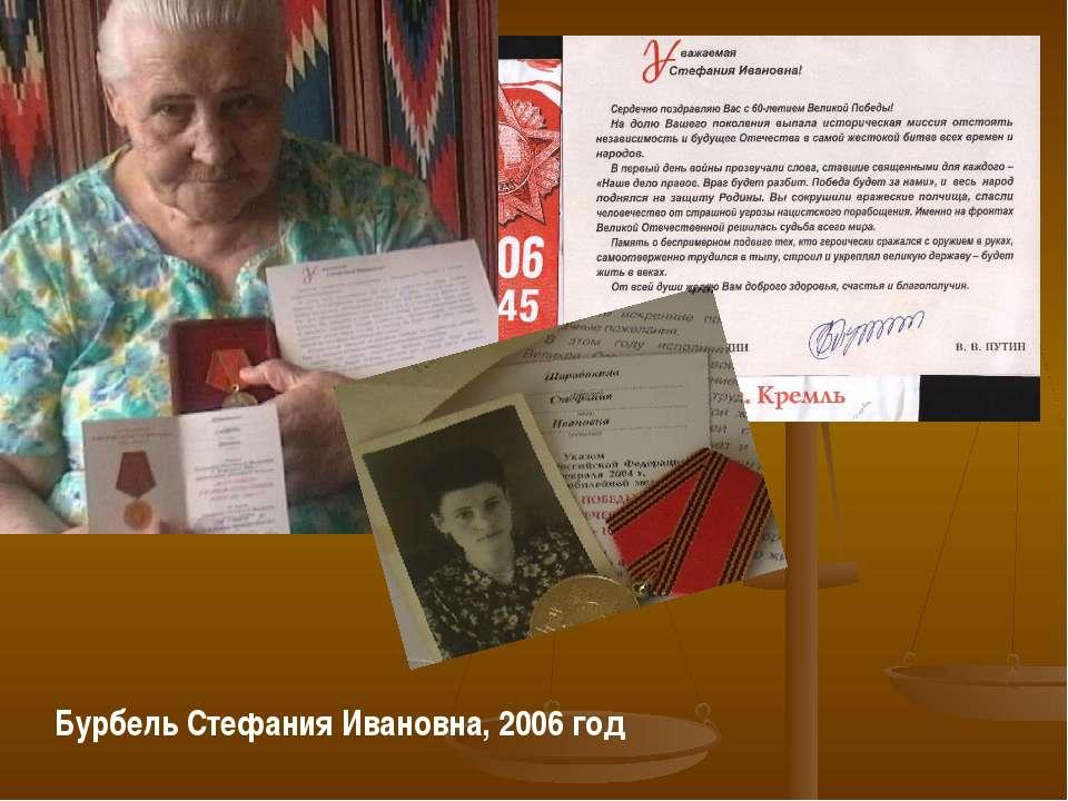 Бурбель Стефания Ивановна, 2006 год
