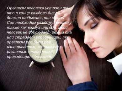 Организм человекаустроен так, что в конце каждого дня он должен отдыхать или...