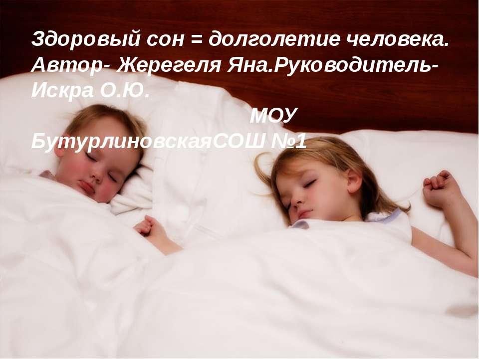 Здоровый сон-долголетие человека Здоровый сон = долголетие человека. Автор- Ж...