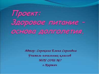 Автор: Сорокина Елена Сергеевна Учитель начальных классов МОУ СОШ № 7 г.Киржач