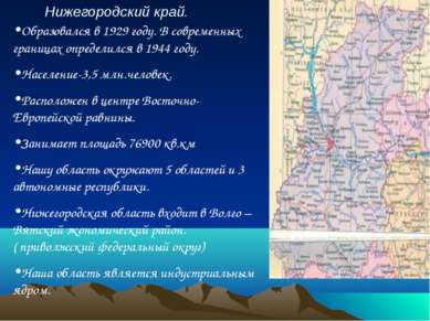 Нижегородский край. Образовался в 1929 году. В современных границах определил...