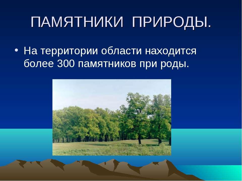 ПАМЯТНИКИ ПРИРОДЫ. На территории области находится более 300 памятников при р...