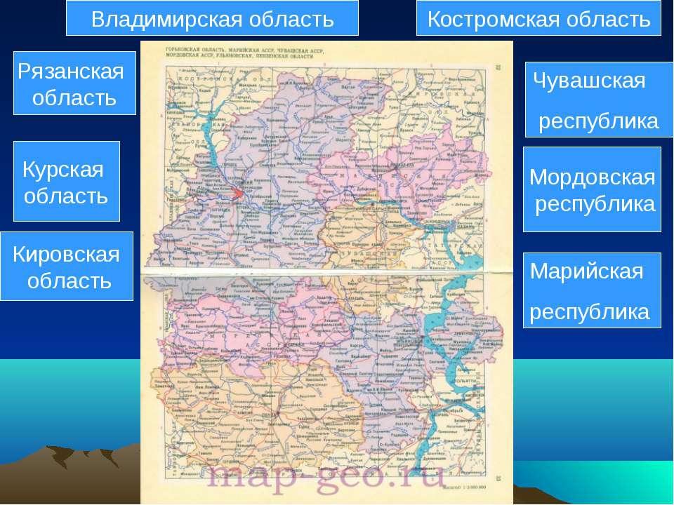 Костромская область Рязанская область Курская область Владимирская область Ки...