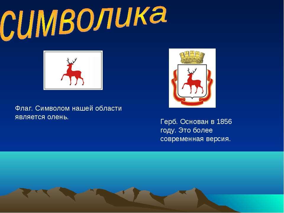 Флаг. Символом нашей области является олень. Герб. Основан в 1856 году. Это б...