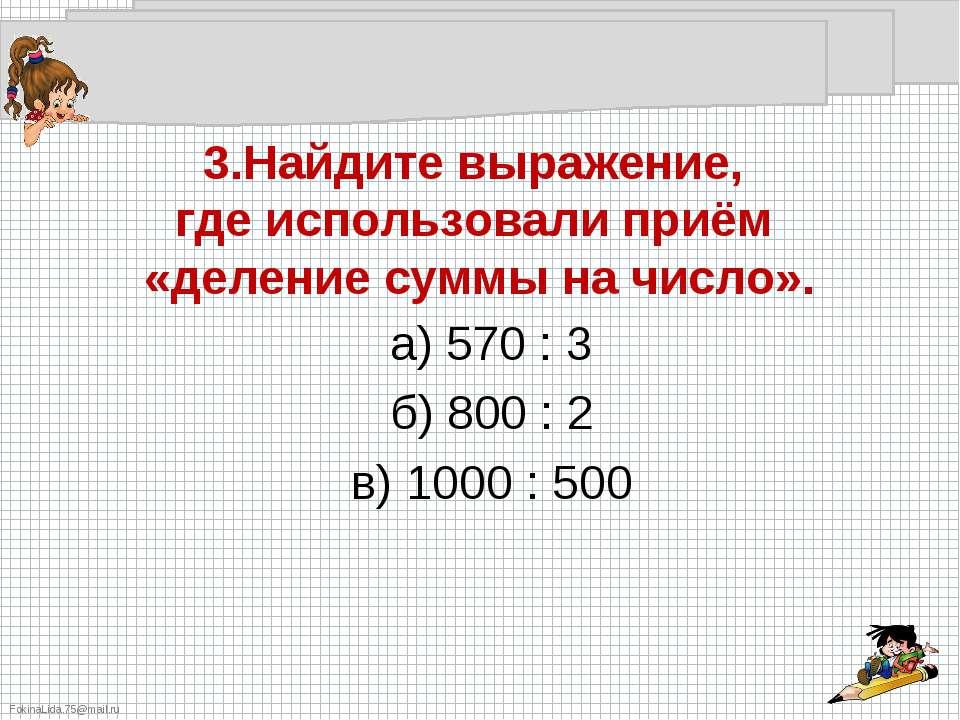 а) 570 : 3 а) 570 : 3 б) 800 : 2 в) 1000 : 500