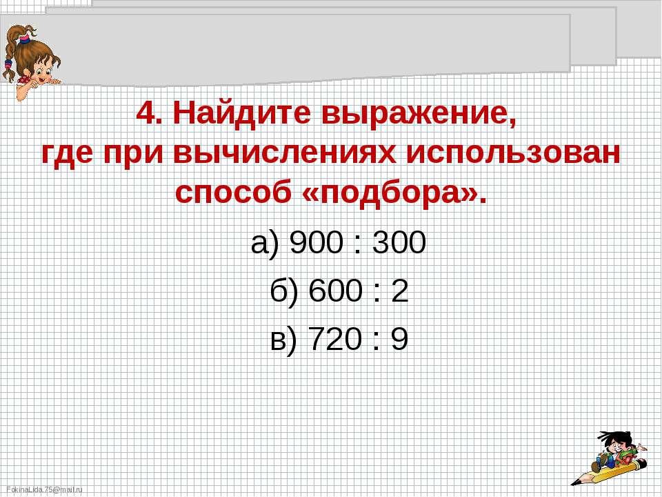 а) 900 : 300 а) 900 : 300 б) 600 : 2 в) 720 : 9