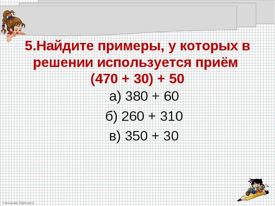 а) 380 + 60 а) 380 + 60 б) 260 + 310 в) 350 + 30