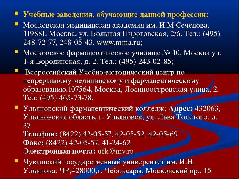 Учебные заведения, обучающие данной профессии: Московская медицинская академи...