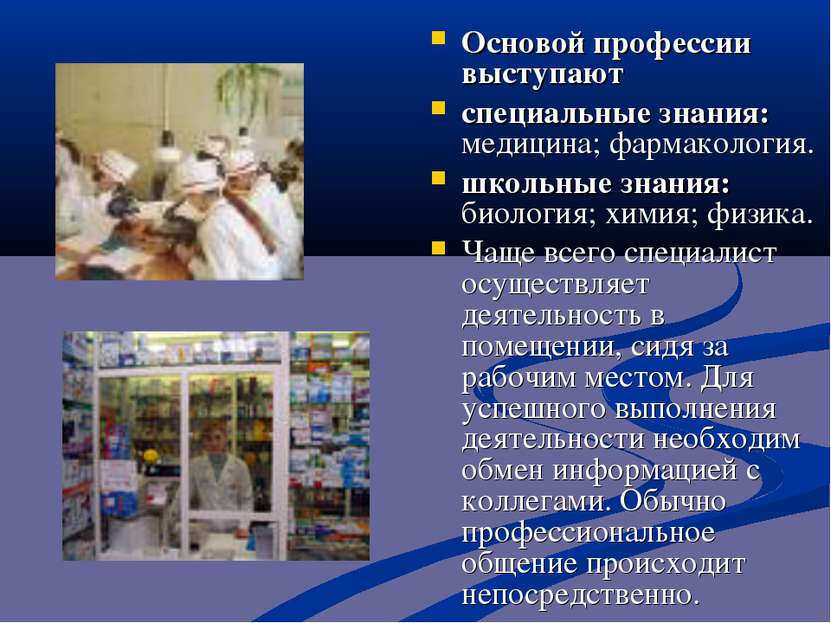 Основой профессии выступают специальные знания: медицина; фармакология. школь...