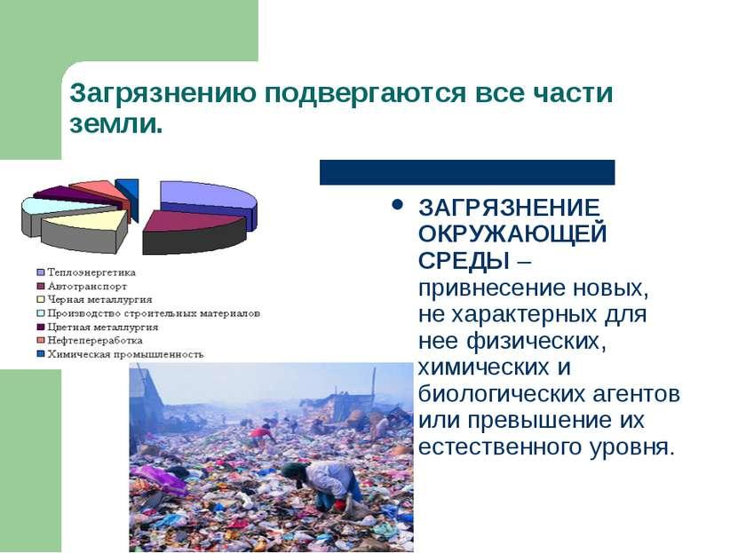 Загрязнению подвергаются все части земли. ЗАГРЯЗНЕНИЕ ОКРУЖАЮЩЕЙ СРЕДЫ – прив...