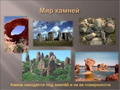 Камни находятся под землёй и на ее поверхности