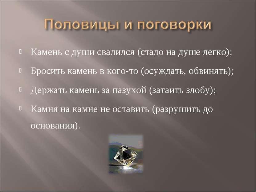 Камень с души свалился (стало на душе легко); Бросить камень в кого-то (осужд...