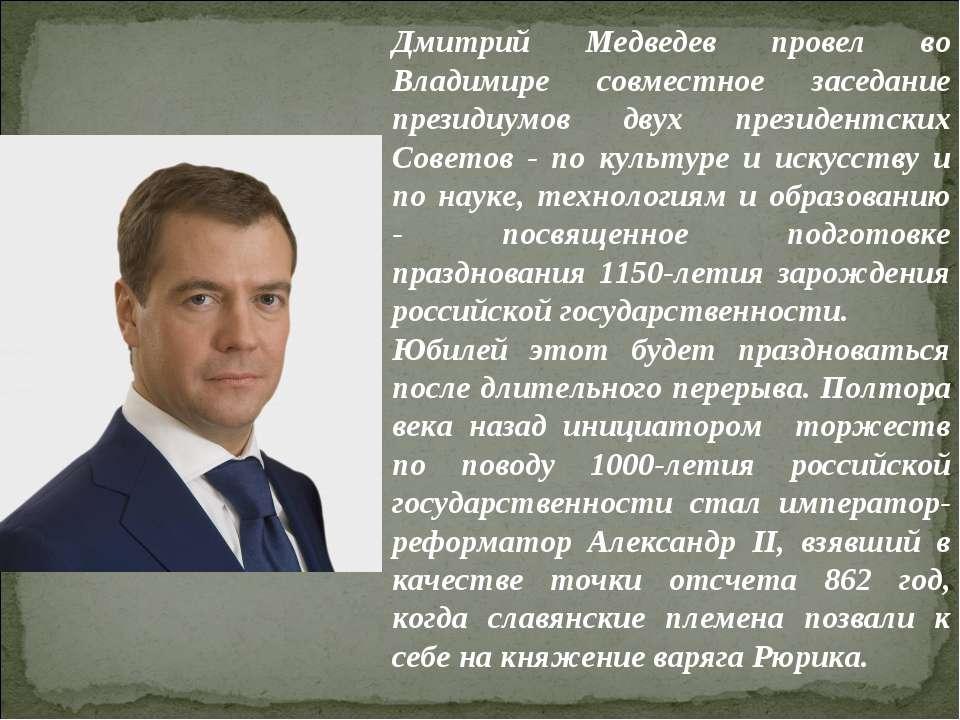 Дмитрий Медведев провел во Владимире совместное заседание президиумов двух пр...