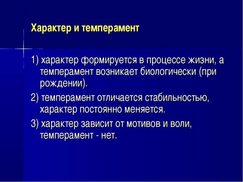 Характер и темперамент 1)характер формируется в процессе жизни, а темперамен...