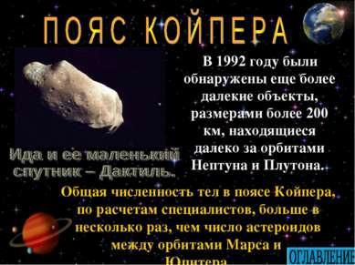 В 1992 году были обнаружены еще более далекие объекты, размерами более 200 км...