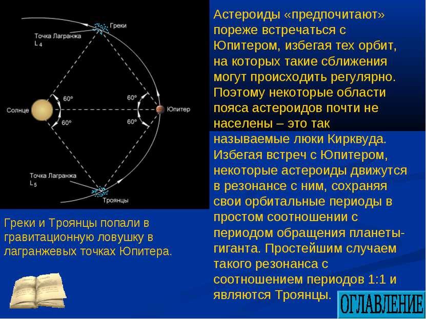 Греки и Троянцы попали в гравитационную ловушку в лагранжевых точках Юпитера....