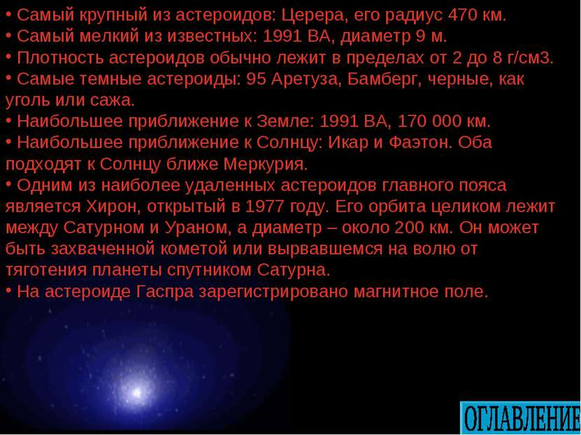 Самый крупный из астероидов: Церера, его радиус 470 км. Самый мелкий из извес...