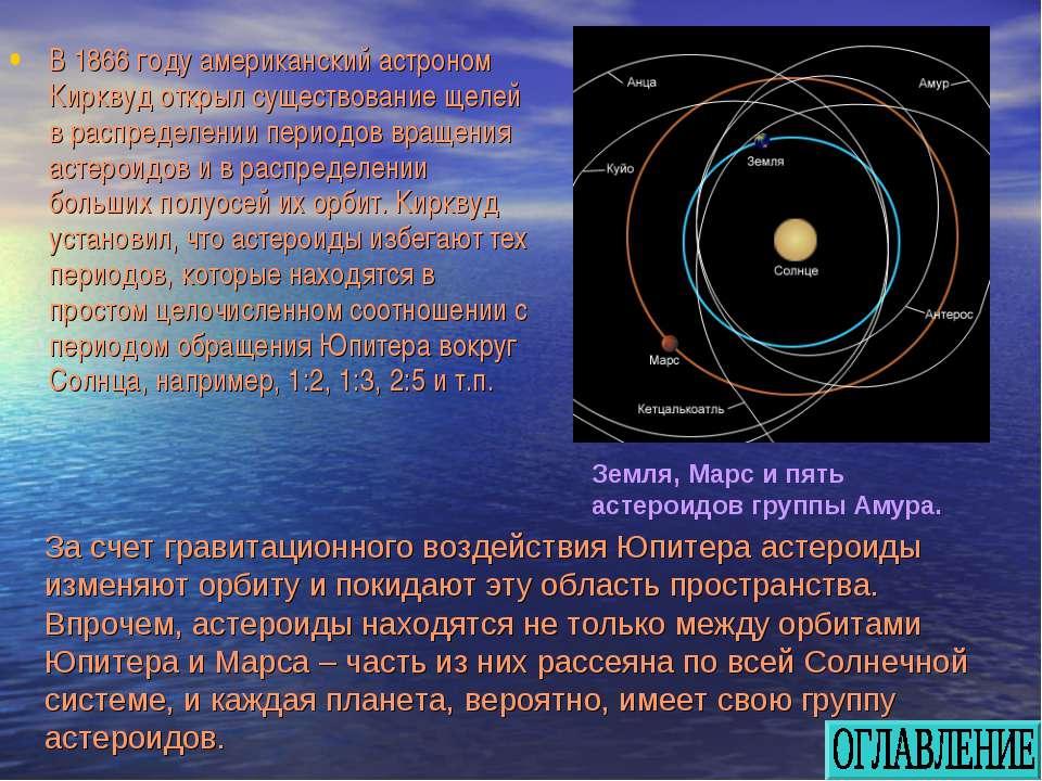 В 1866 году американский астроном Кирквуд открыл существование щелей в распре...