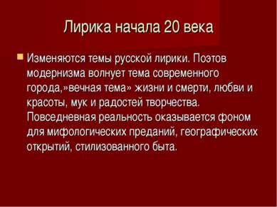 Лирика начала 20 века Изменяются темы русской лирики. Поэтов модернизма волну...