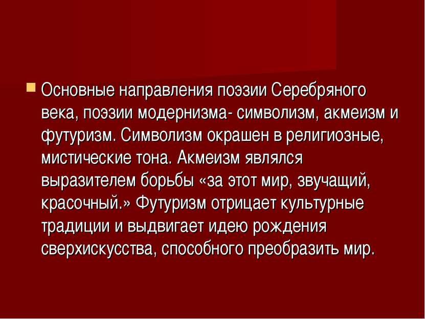 Основные направления поэзии Серебряного века, поэзии модернизма- символизм, а...