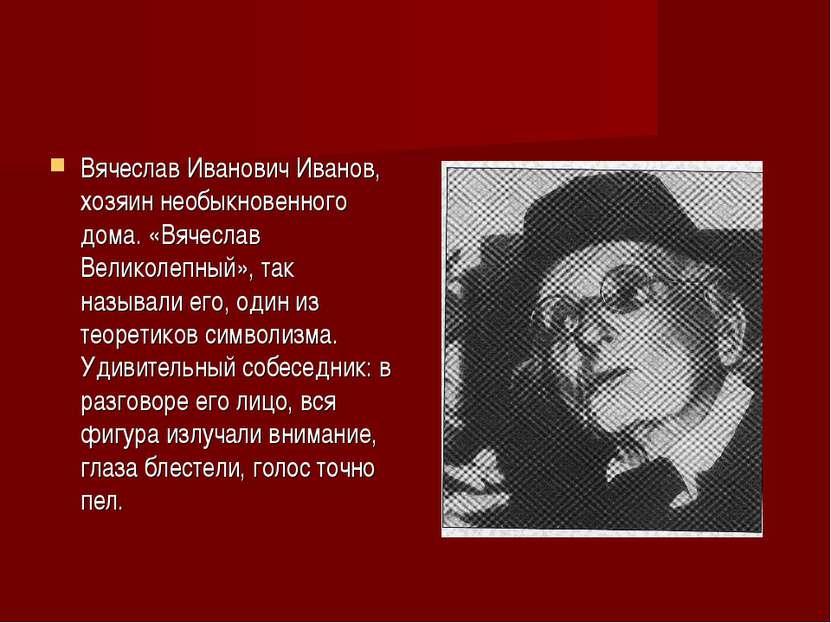 Вячеслав Иванович Иванов, хозяин необыкновенного дома. «Вячеслав Великолепный...