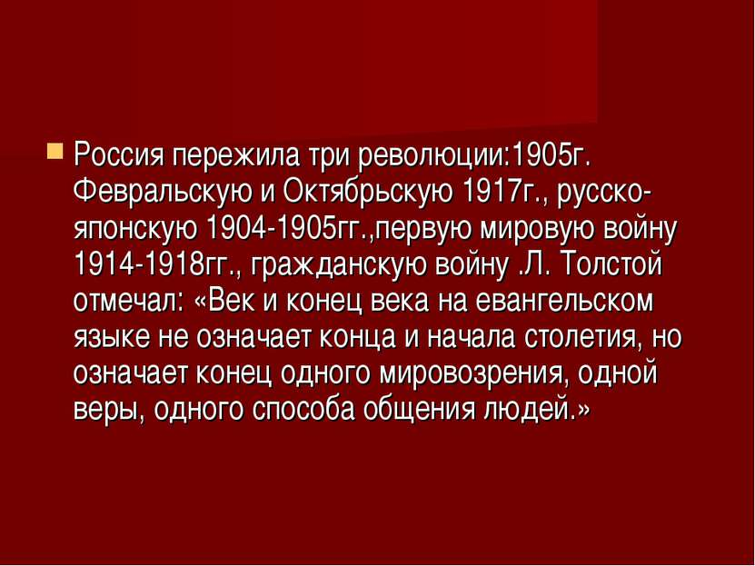 Россия пережила три революции:1905г. Февральскую и Октябрьскую 1917г., русско...