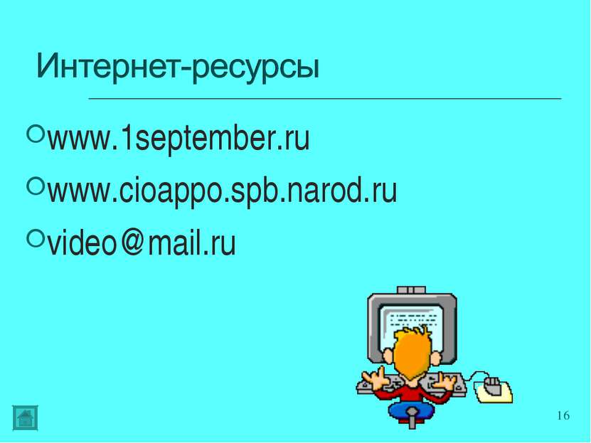 www.1september.ru www.cioappo.spb.narod.ru video@mail.ru *