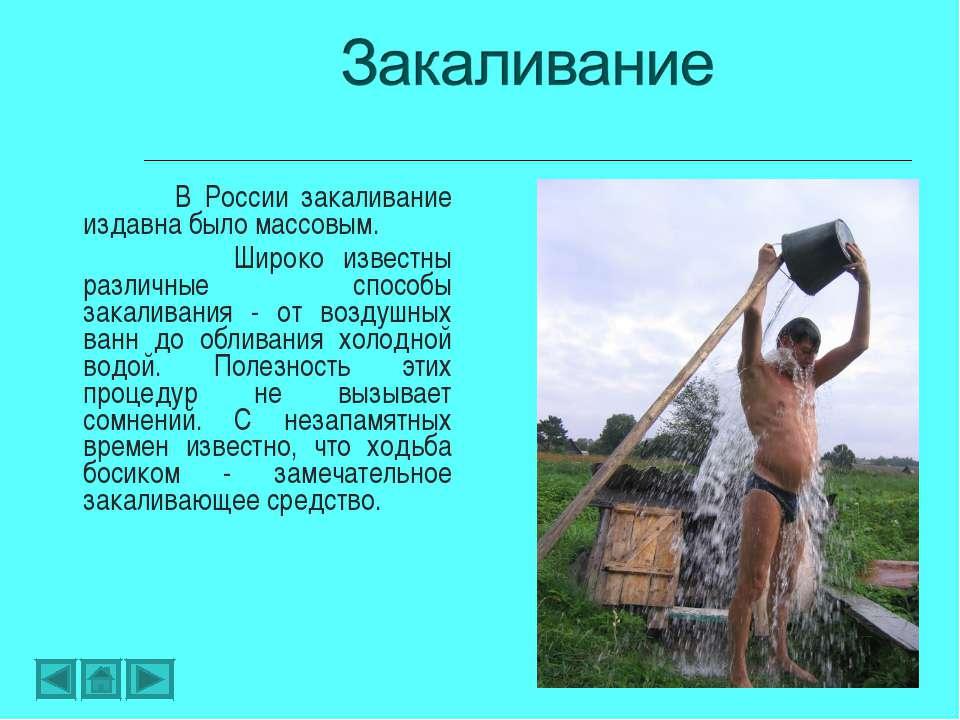* В России закаливание издавна было массовым. Широко известны различные спосо...