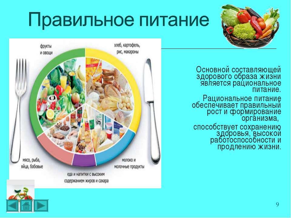 * Основной составляющей здорового образа жизни является рациональное питание....