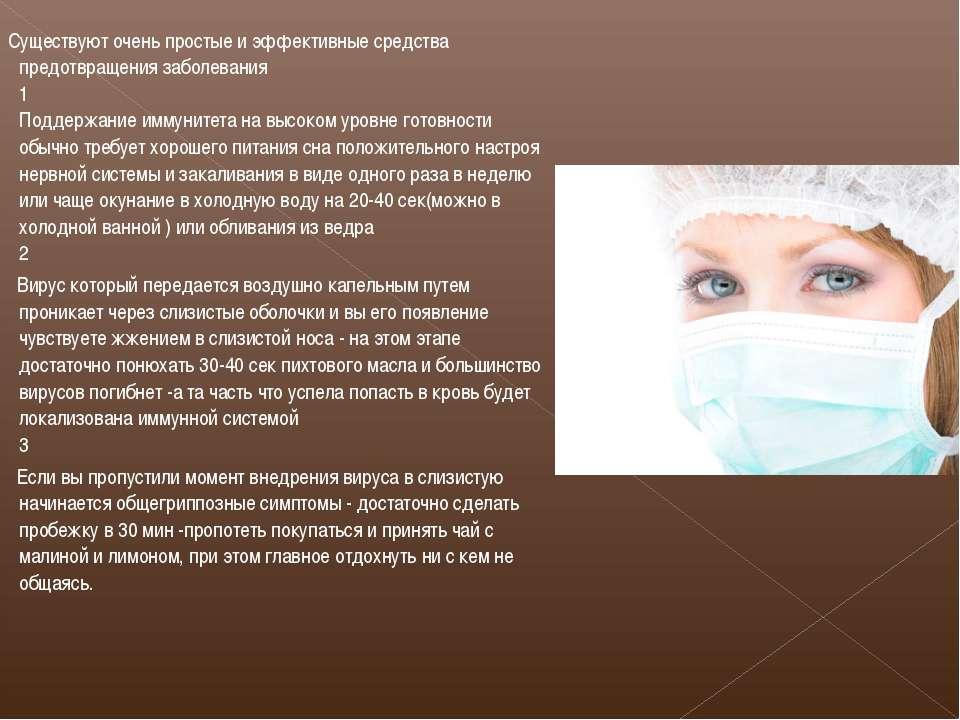 Существуют очень простые и эффективные средства предотвращения заболевания 1...