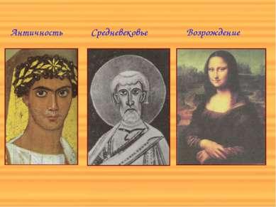 Античность Средневековье Возрождение
