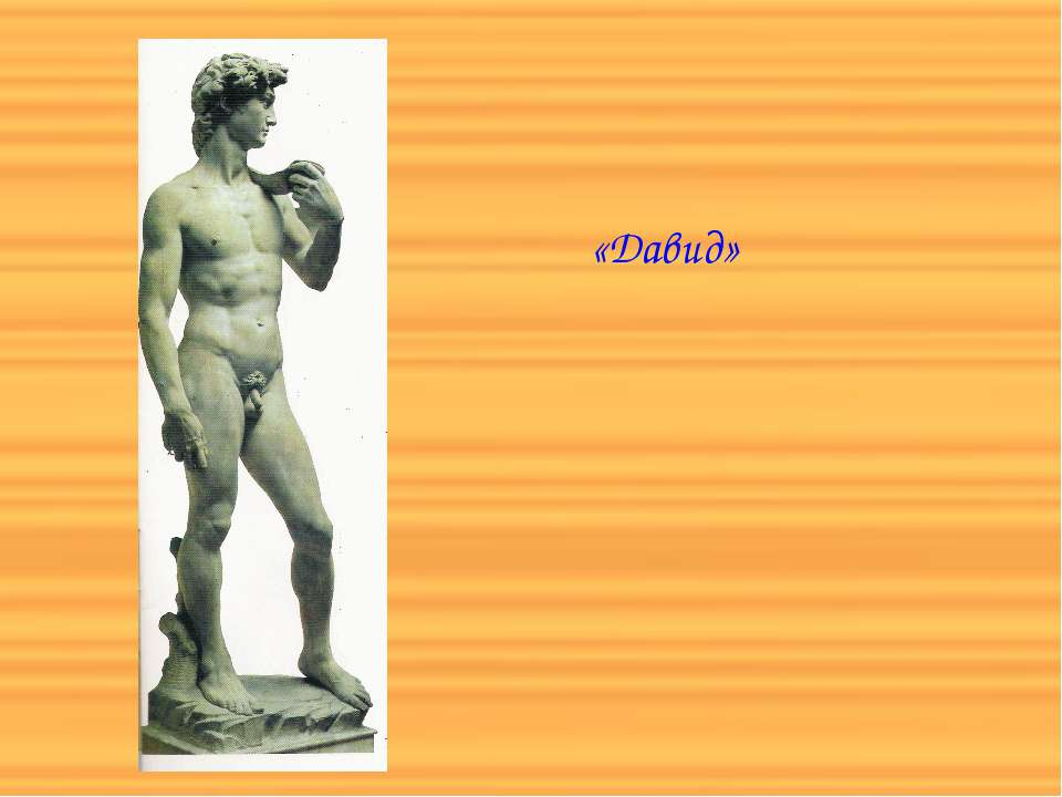 «Давид»