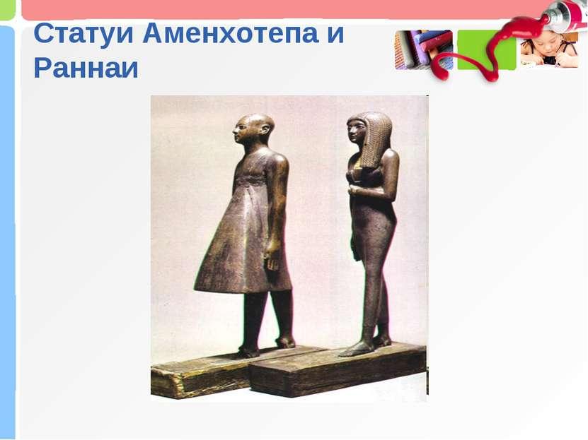 Статуи Аменхотепа и Раннаи