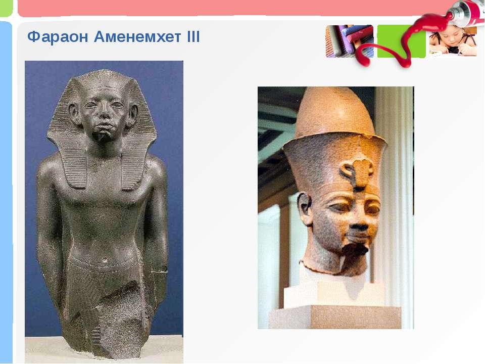 Фараон Аменемхет III