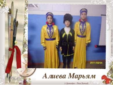 Алиева Марьям