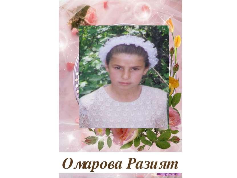 Омарова Разият