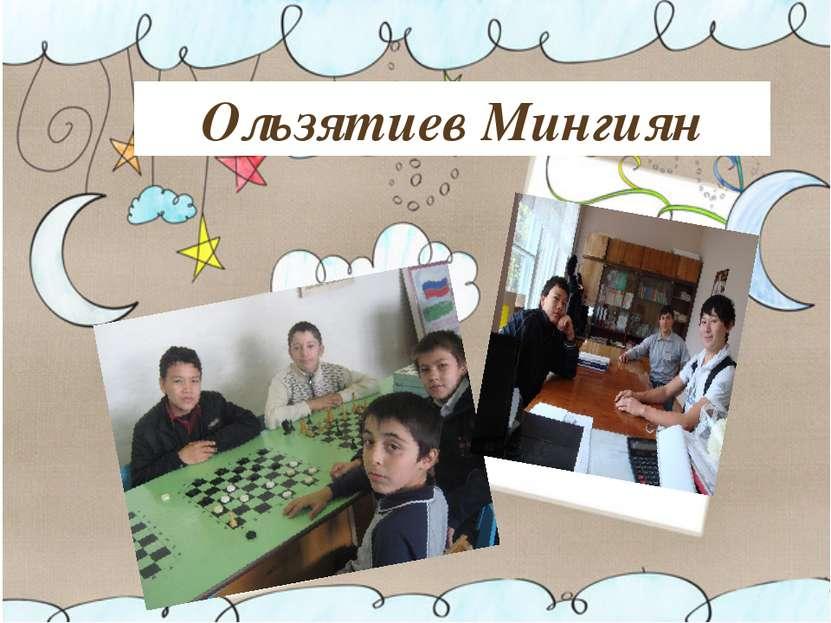 Ользятиев Мингиян
