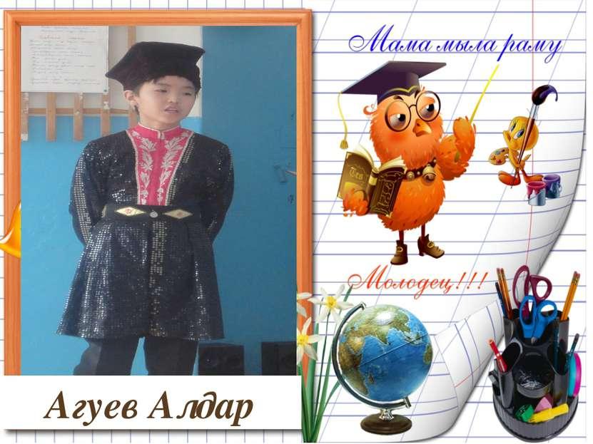 Агуев Алдар