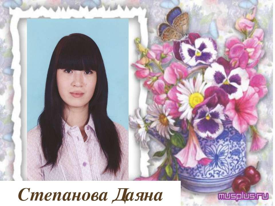 Степанова Даяна