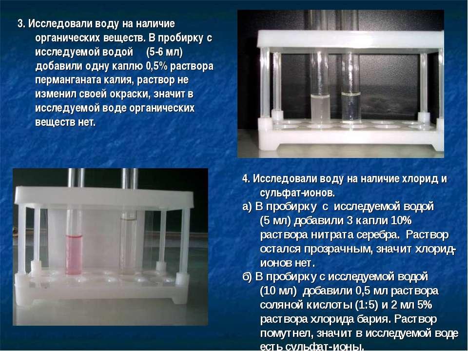 3. Исследовали воду на наличие органических веществ. В пробирку с исследуемой...