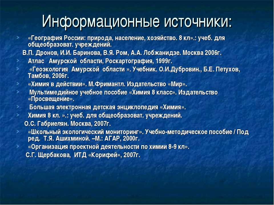 Информационные источники: «География России: природа, население, хозяйство. 8...