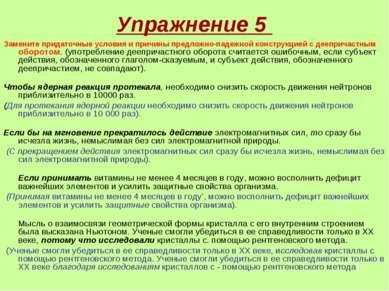 Упражнение 5 Замените придаточные условия и причины предложно-падежной констр...