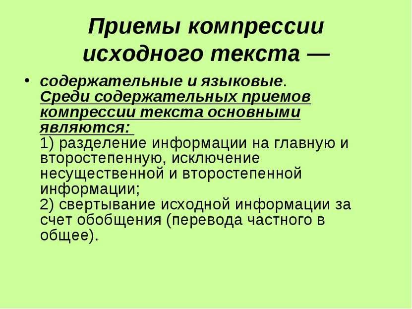 Приемы компрессии исходного текста — содержательные и языковые. Среди содержа...