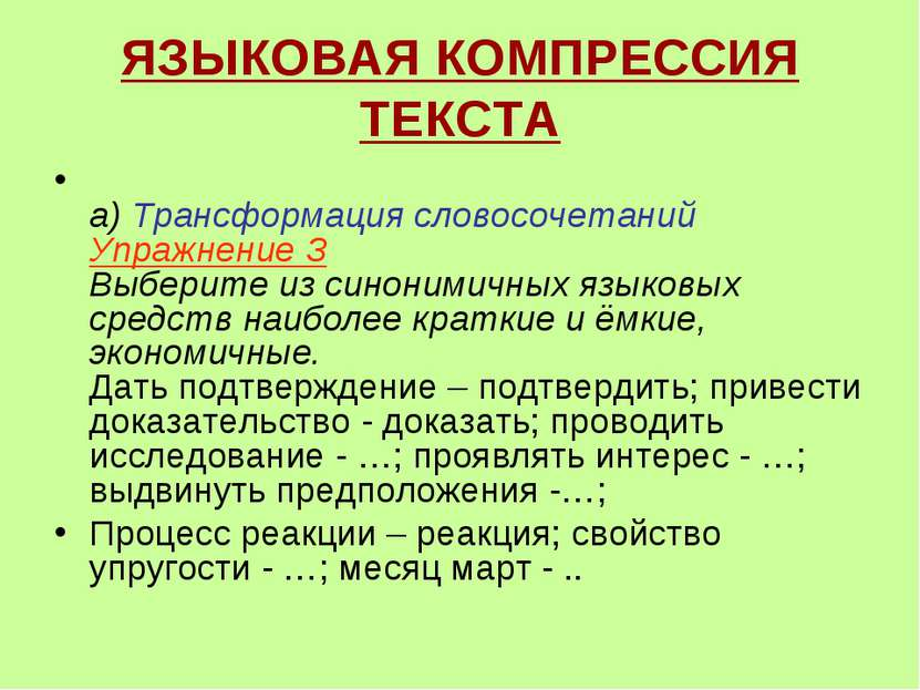 ЯЗЫКОВАЯ КОМПРЕССИЯ ТЕКСТА а) Трансформация словосочетаний Упражнение З Выбер...