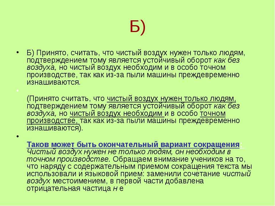 Б) Б) Принято, считать, что чистый воздух нужен только людям, подтверждением ...