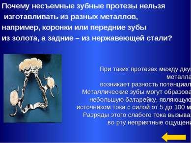 Почему несъемные зубные протезы нельзя изготавливать из разных металлов, напр...