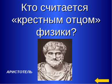 Кто считается «крестным отцом» физики? АРИСТОТЕЛЬ