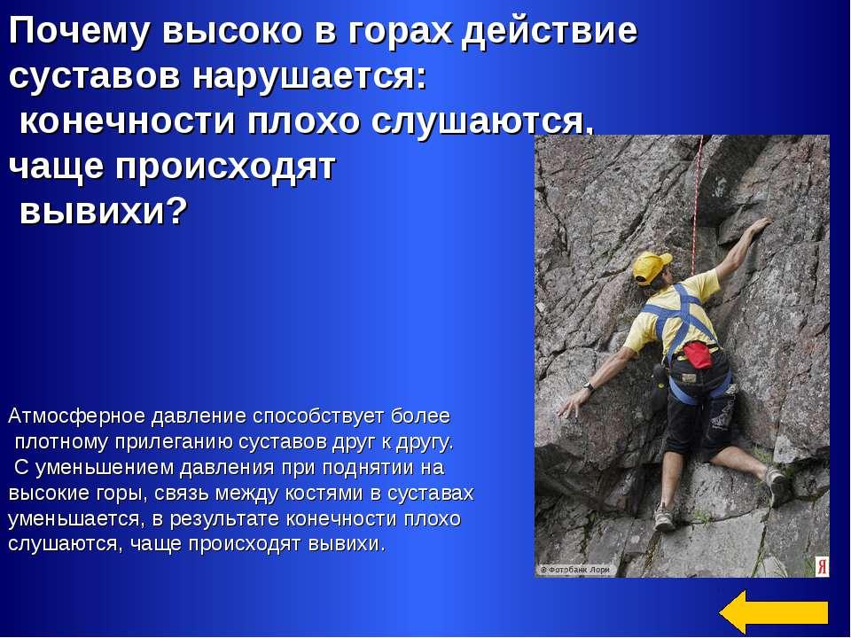 Почему высоко в горах действие суставов нарушается: конечности плохо слушаютс...